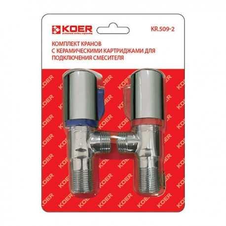 Комплект кранов для подключения смесителя KOER KR.509-2 KR2730 (пара)