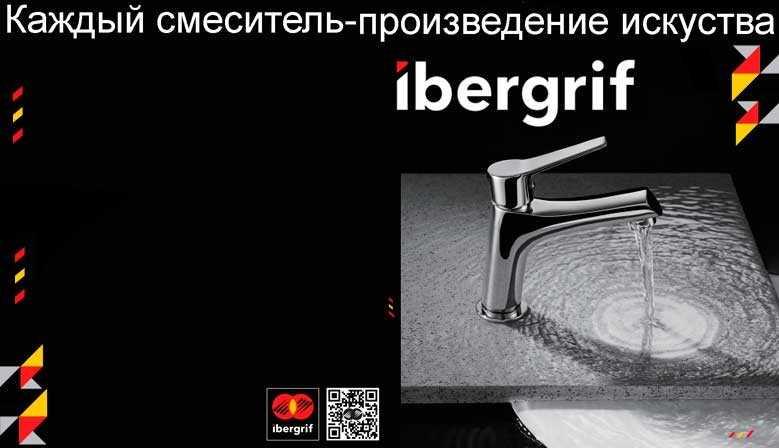 Смесители Ibergrif - Каждый смеситель произведение искуства
